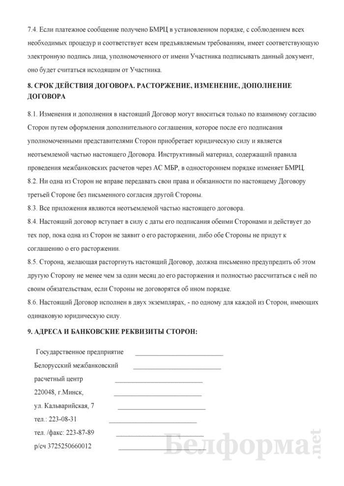 Договор на оказание услуг по обеспечению проведения межбанковских расчетов через автоматизированную систему межбанковских расчетов. Страница 7