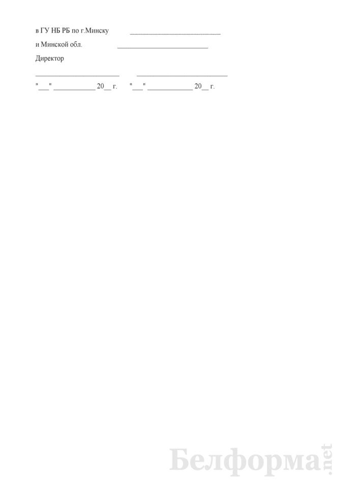 Договор на оказание услуг по обеспечению проведения межбанковских расчетов через автоматизированную систему межбанковских расчетов. Страница 8