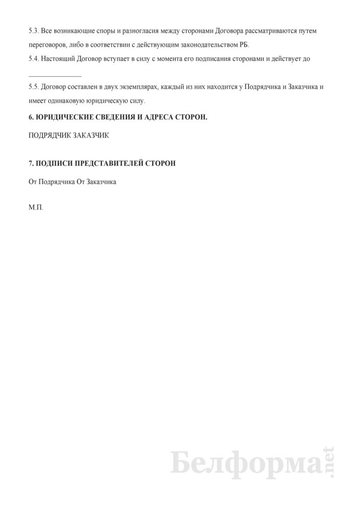 Договор на оказание услуг по охоте. Страница 4