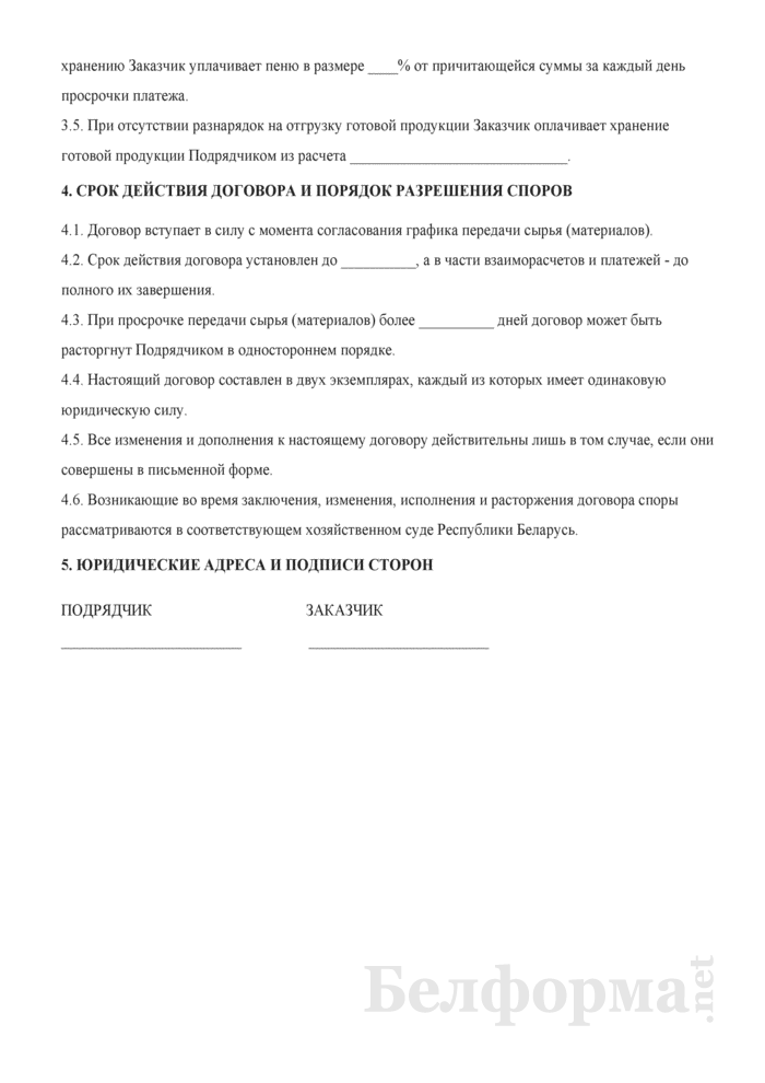 Договор на оказание услуг по переработке. Страница 3