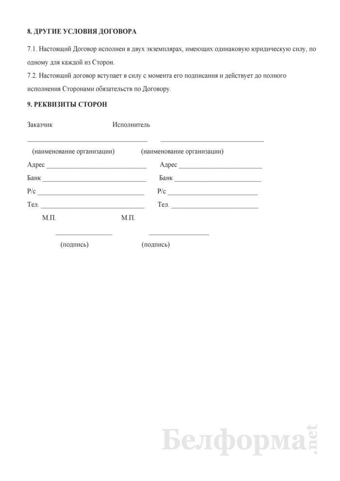 Договор на оказание услуг по переводу (письменный перевод). Страница 5