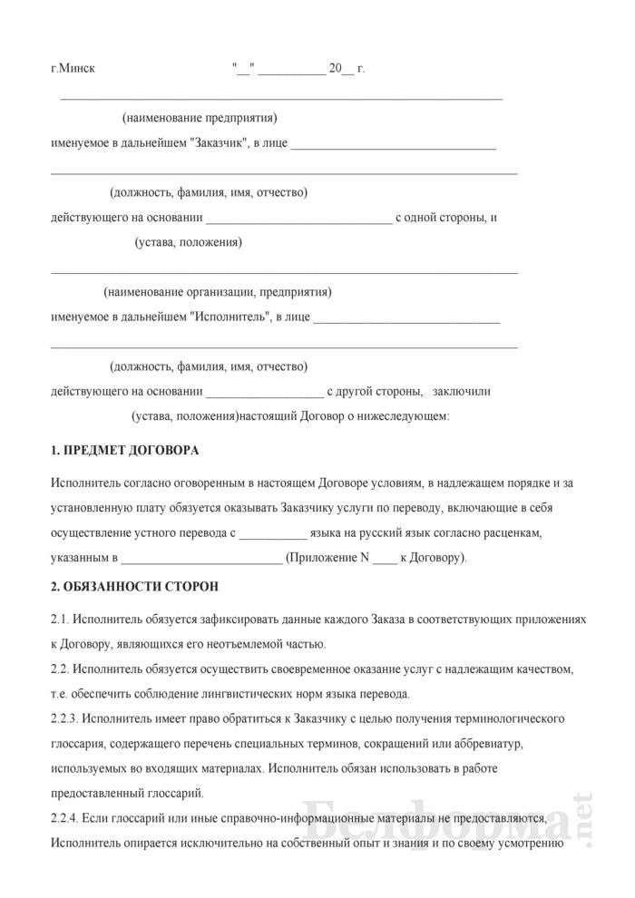 Договор на оказание услуг по переводу (устный перевод). Страница 1