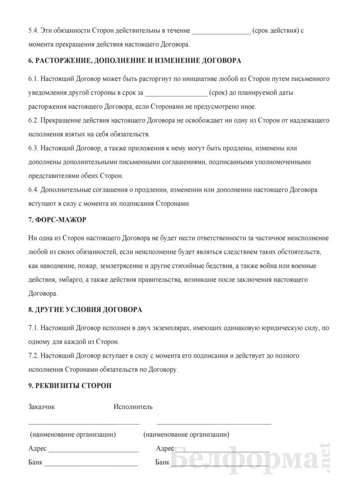 Договор на оказание услуг по переводу (устный перевод). Страница 4