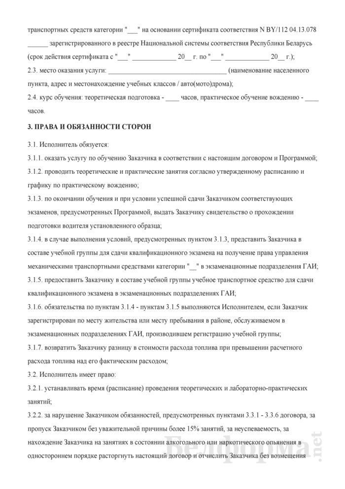 Договор на оказание услуг по подготовке (переподготовке) водителей механических транспортных средств. Страница 2