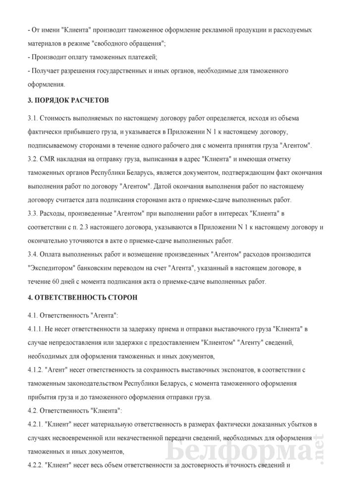 Договор на оказание услуг по таможенному оформлению. Страница 2