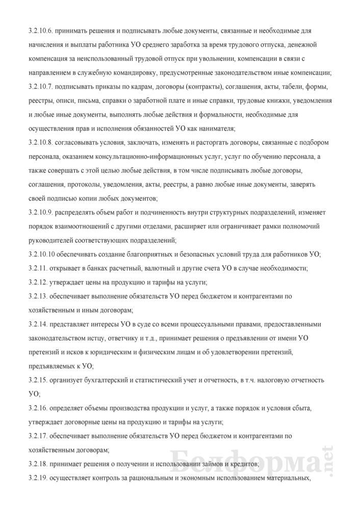 Договор на оказание услуг по управлению организацией. Страница 5