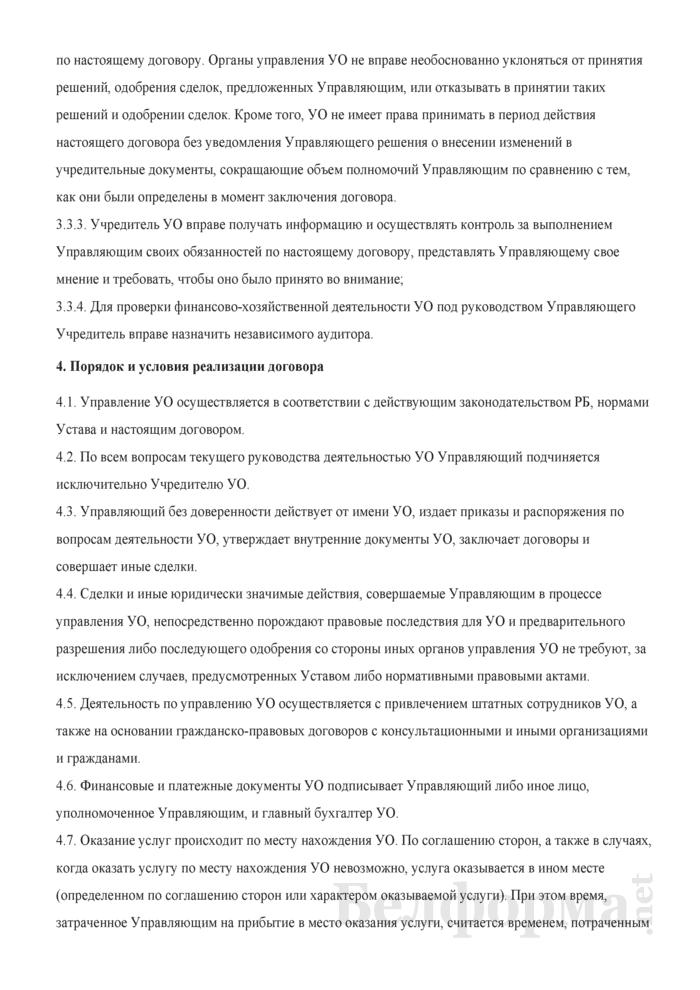 Договор на оказание услуг по управлению организацией. Страница 7