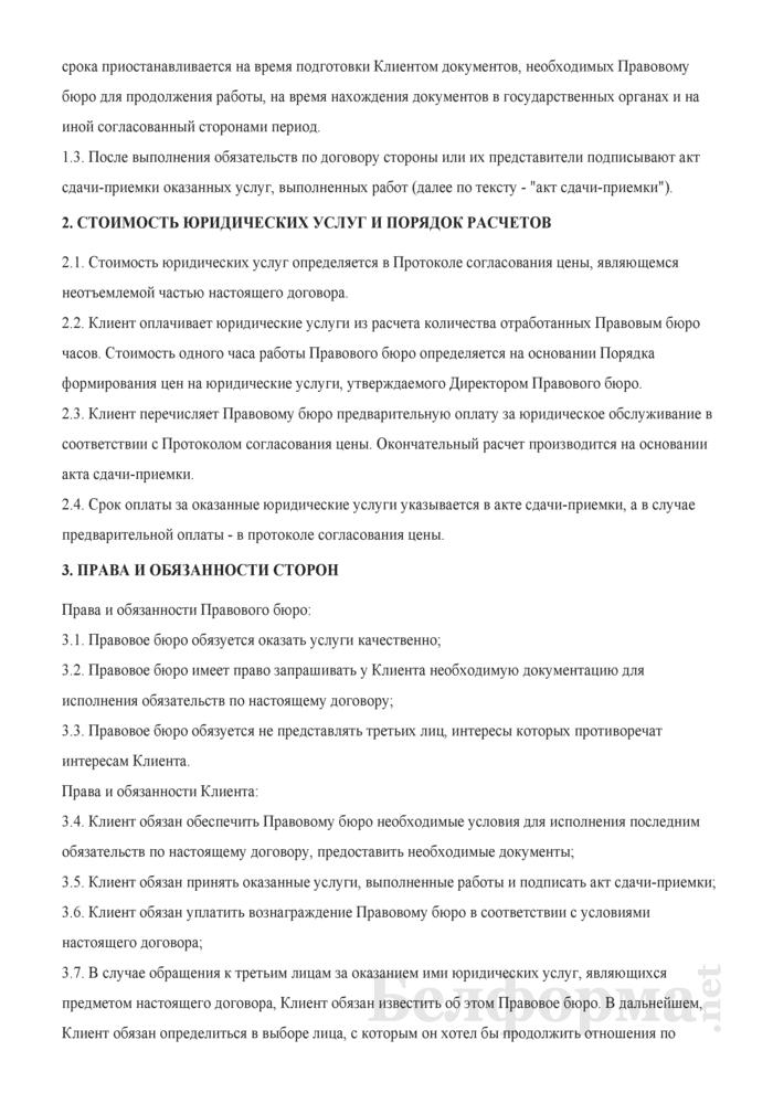 Договор на оказание юридических услуг по регистрации. Страница 2