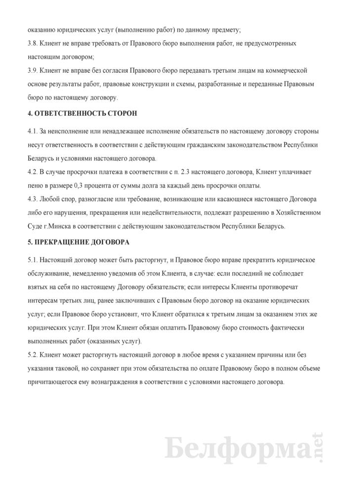 Договор на оказание юридических услуг по регистрации. Страница 3