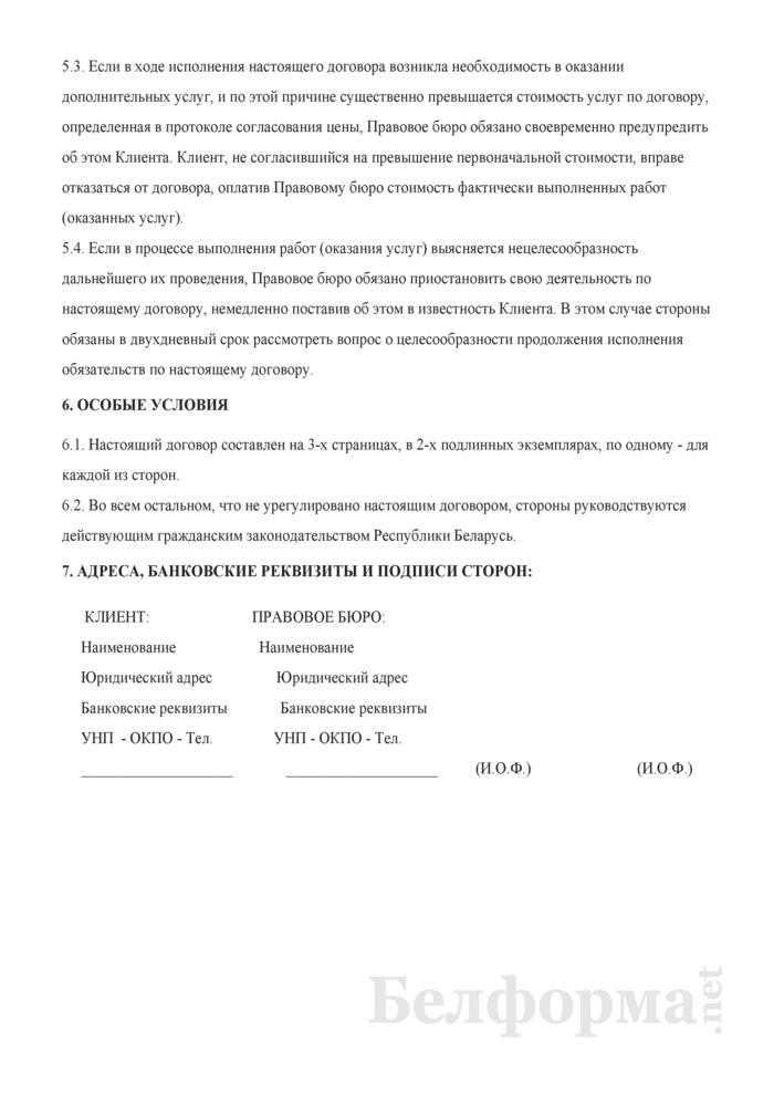 Договор на оказание юридических услуг по регистрации. Страница 4