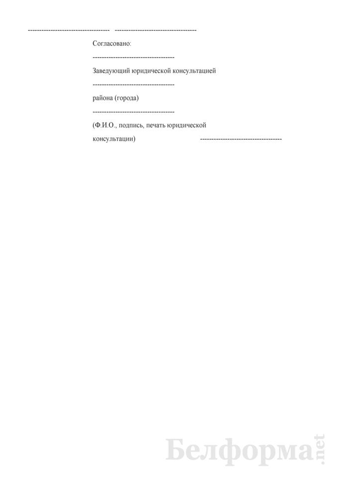 договор оказания юридической консультации образец