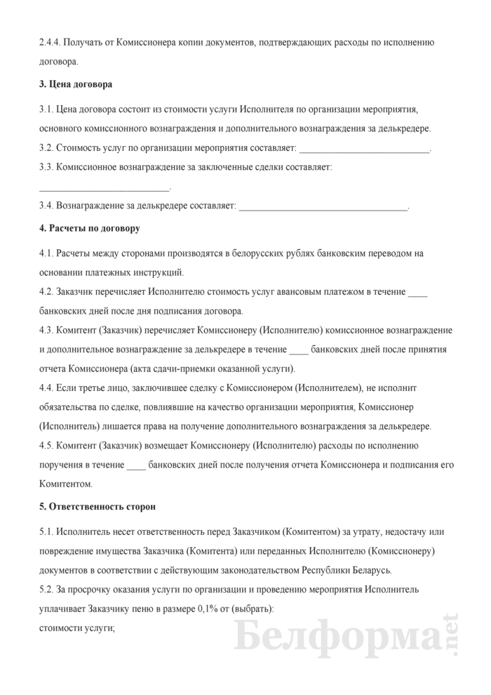 Договор на организацию мероприятия. Страница 5