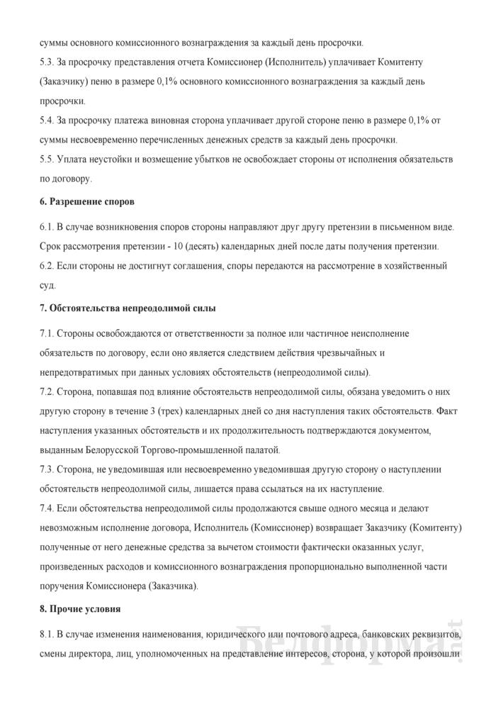 Договор на организацию мероприятия. Страница 6