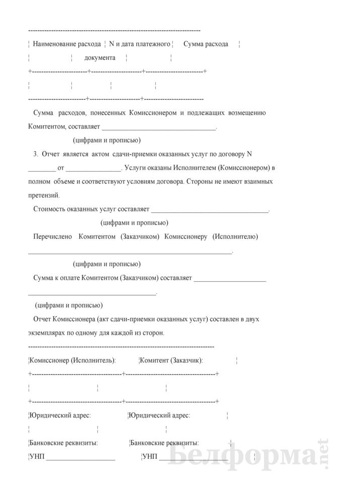 Договор на организацию мероприятия. Страница 9