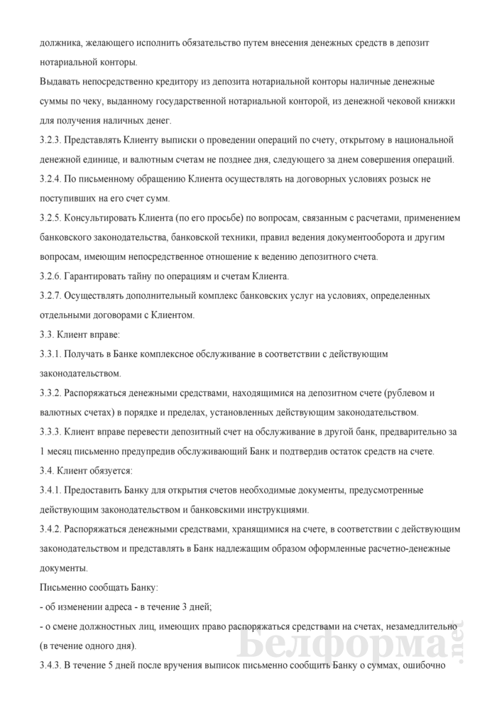 Договор на открытие и ведение депозитного счета нотариальной конторы. Страница 3