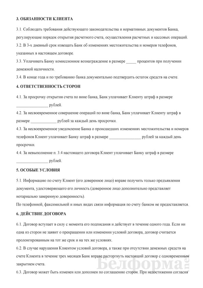 Договор на открытие расчетного счета индивидуальному предпринимателю, и его расчетно-кассовое обслуживание. Страница 2