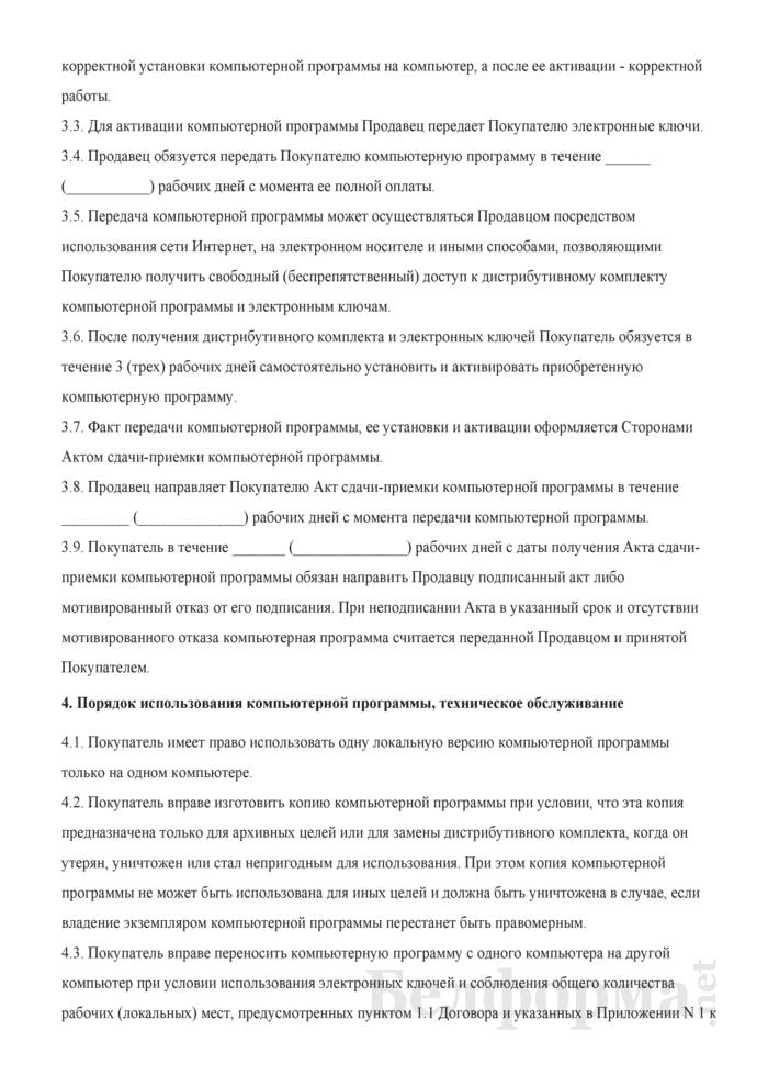 Договор на передачу компьютерной программы и техническое обслуживание. Страница 2