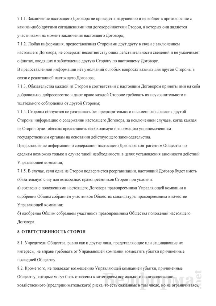 Договор на передачу полномочий директора. Страница 6