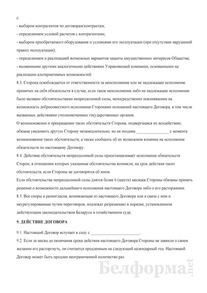 Договор на передачу полномочий директора. Страница 7