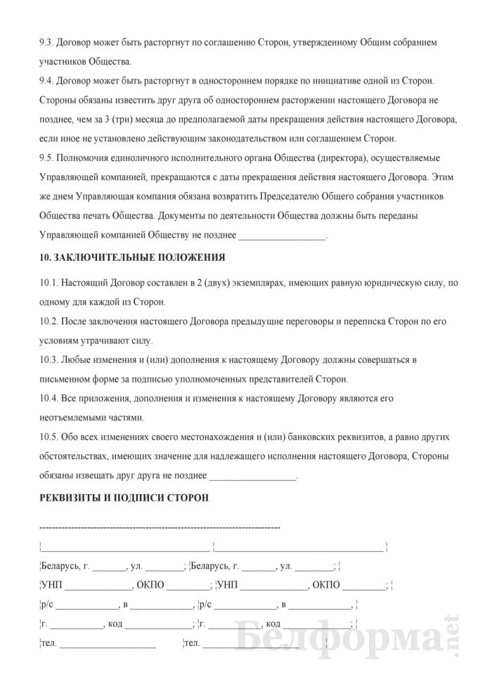 Договор на передачу полномочий директора. Страница 8