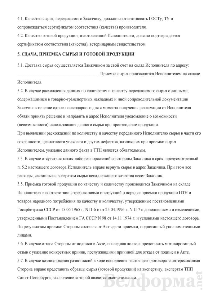Договор на переработку давальческого сырья (исполнитель - резидент Российской Федерации). Страница 3