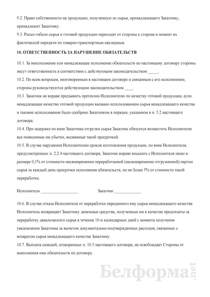 Договор на переработку давальческого сырья (исполнитель - резидент Российской Федерации). Страница 5