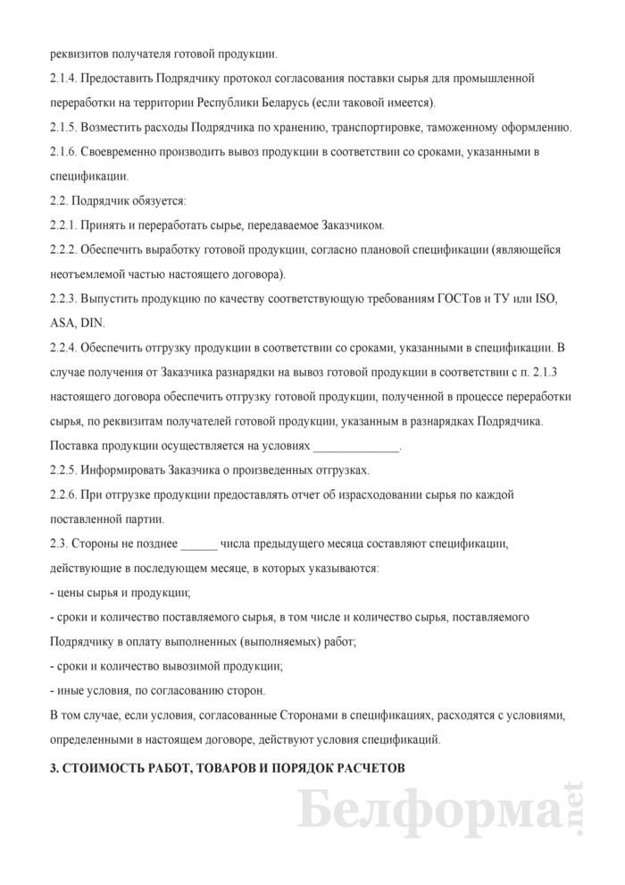 Договор на переработку давальческого сырья на бартерной основе. Страница 2