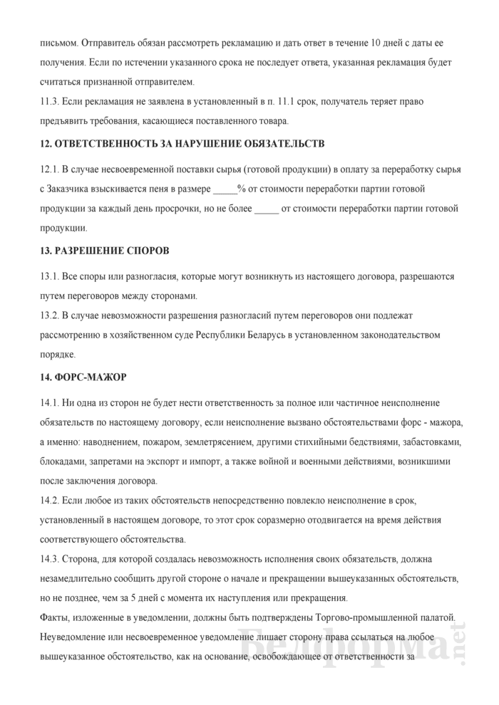 Договор на переработку давальческого сырья на денежной основе. Страница 5