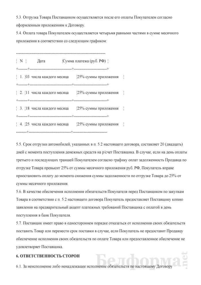 Договор на поставку автомобилей. Страница 3