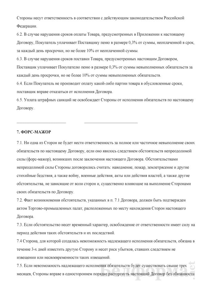 Договор на поставку автомобилей. Страница 4