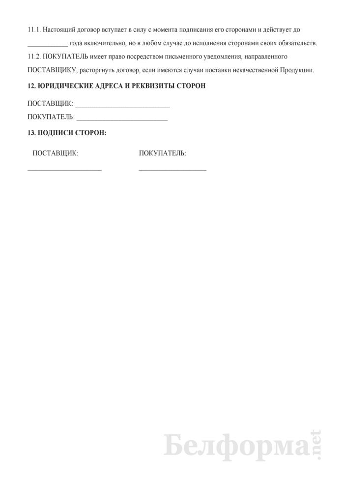 Договор на поставку медной продукции. Страница 5