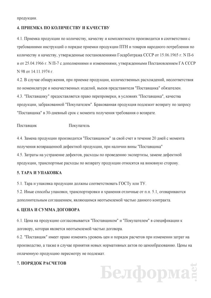 Договор на поставку продукции. Страница 2