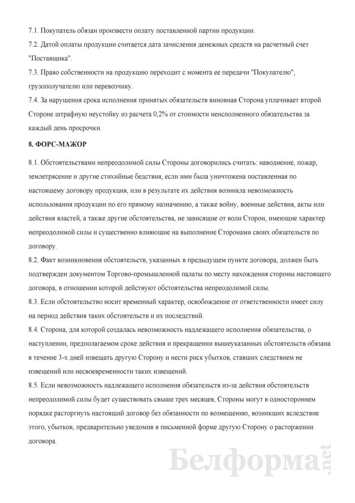 Договор на поставку продукции. Страница 3