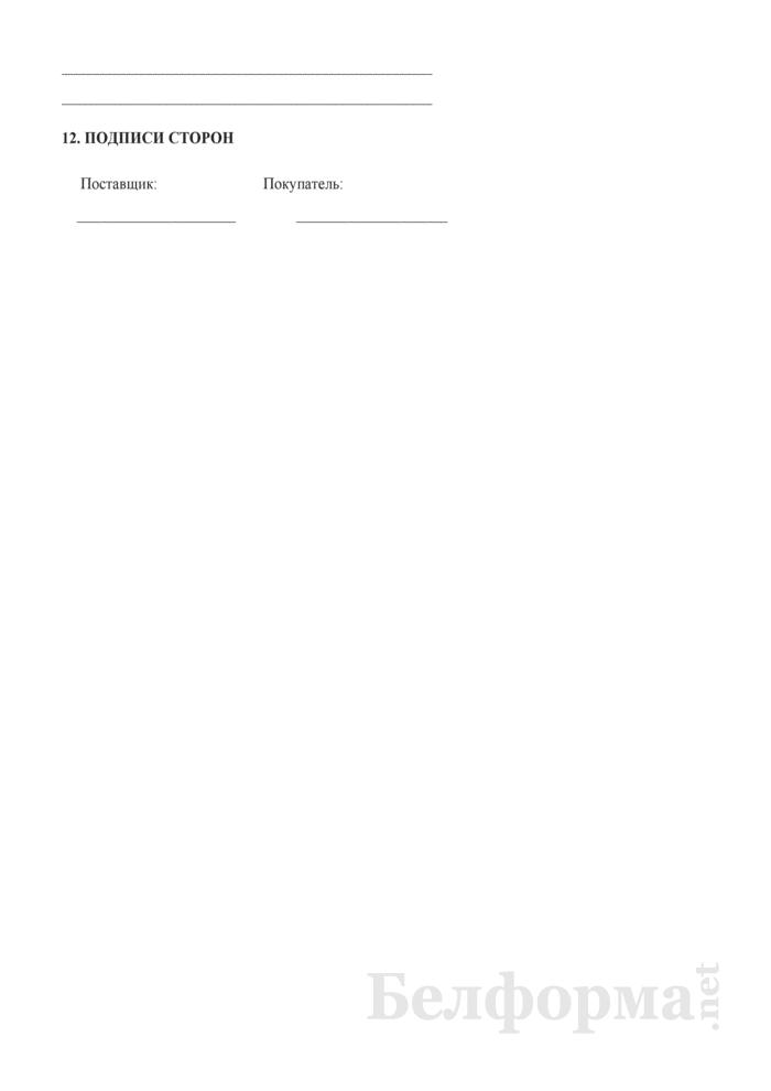 Договор на поставку продукции. Страница 5