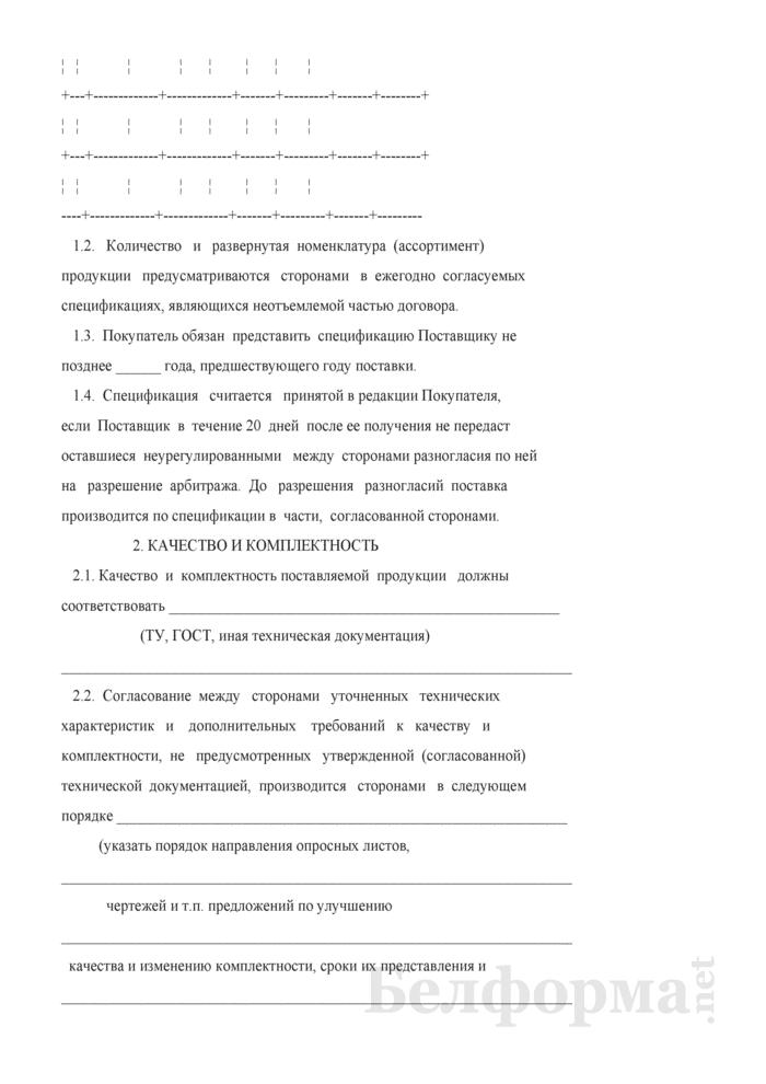 Договор на поставку продукции по прямым длительным хозяйственным связям. Страница 2