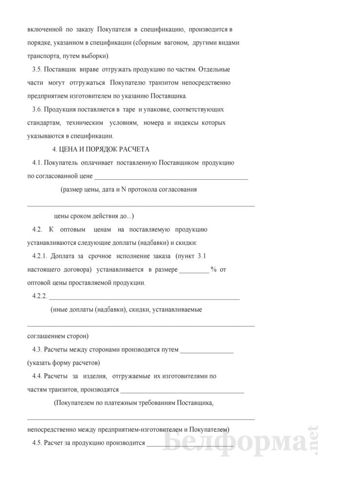 Договор на поставку продукции по прямым длительным хозяйственным связям. Страница 4