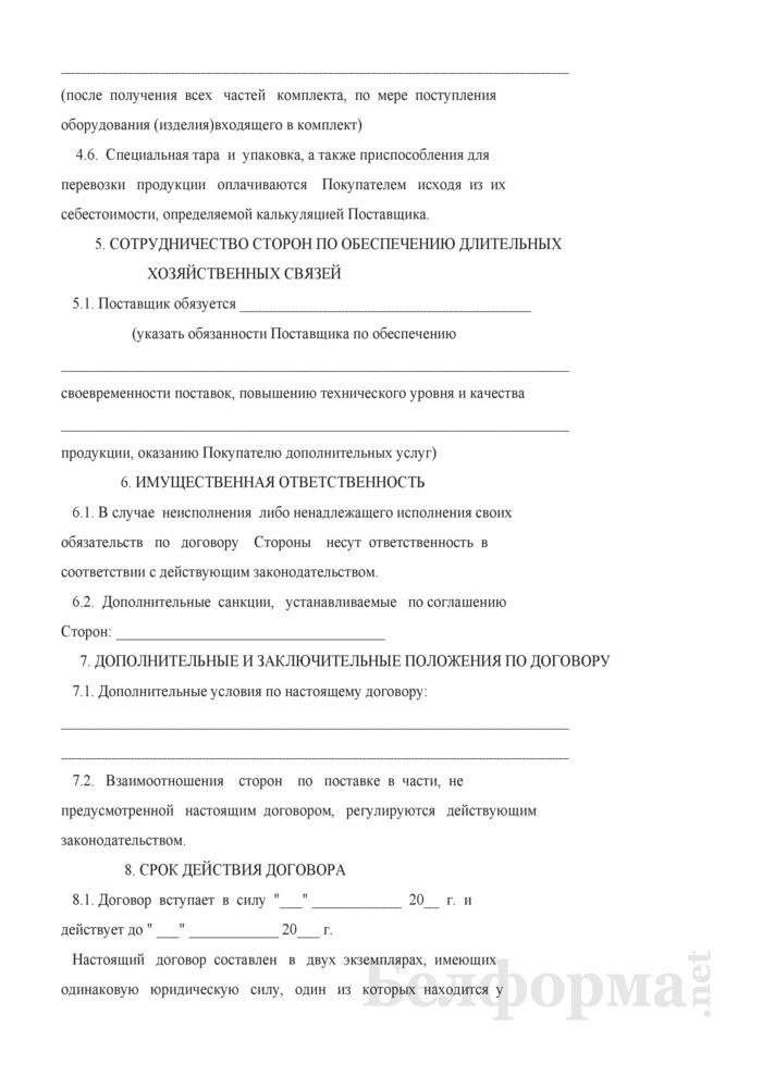 Договор на поставку продукции по прямым длительным хозяйственным связям. Страница 5
