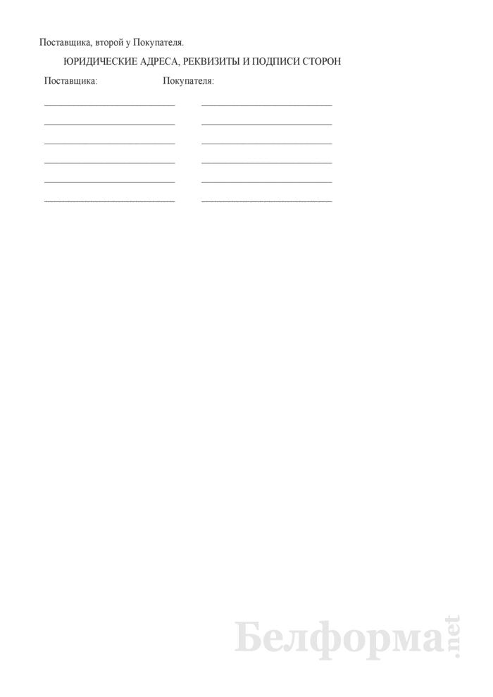 Договор на поставку продукции по прямым длительным хозяйственным связям. Страница 6