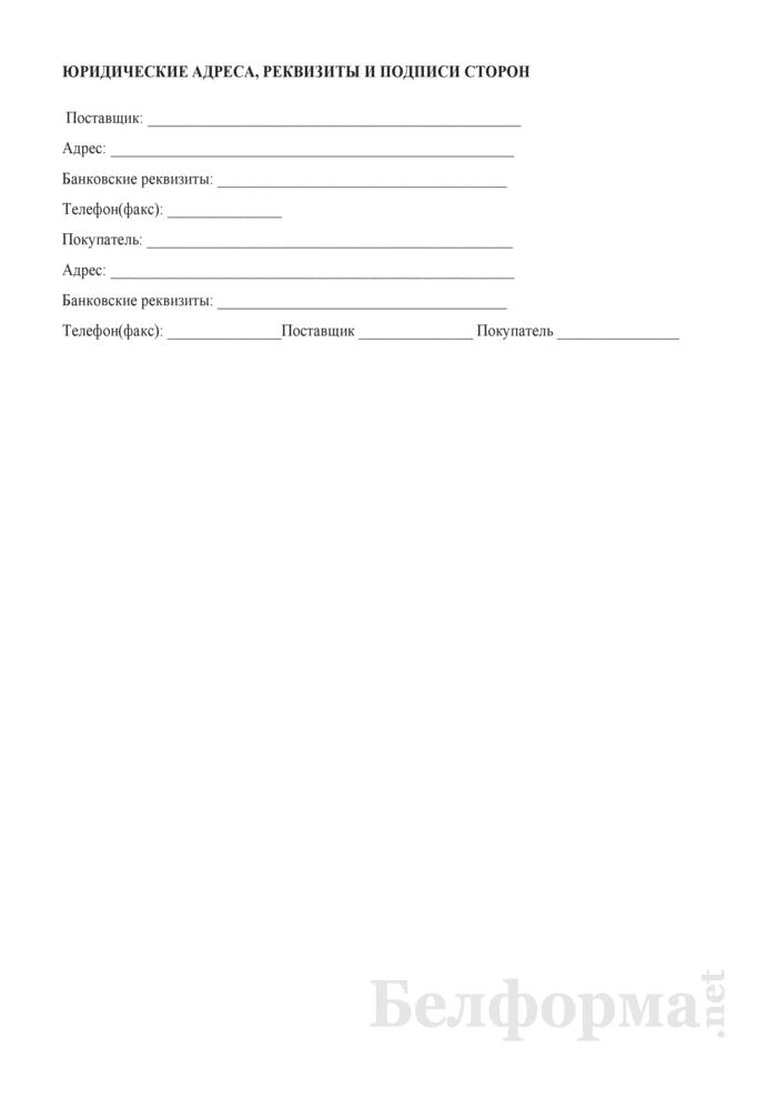 Договор на поставку товаров народного потребления. Страница 3