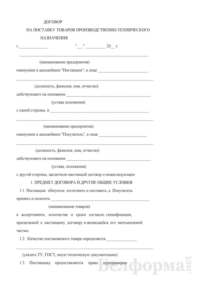 Договор на поставку товаров производственно-технического назначения. Страница 1