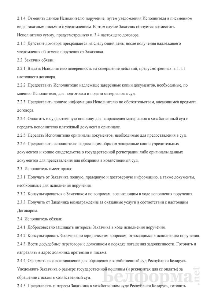 Договор на представительство интересов организации в хозяйственных судах. Страница 2