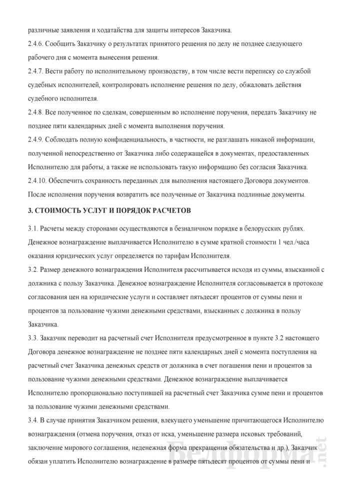 Договор на представительство интересов организации в хозяйственных судах. Страница 3