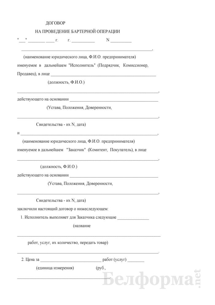 Договор на проведение бартерной операции. Страница 1