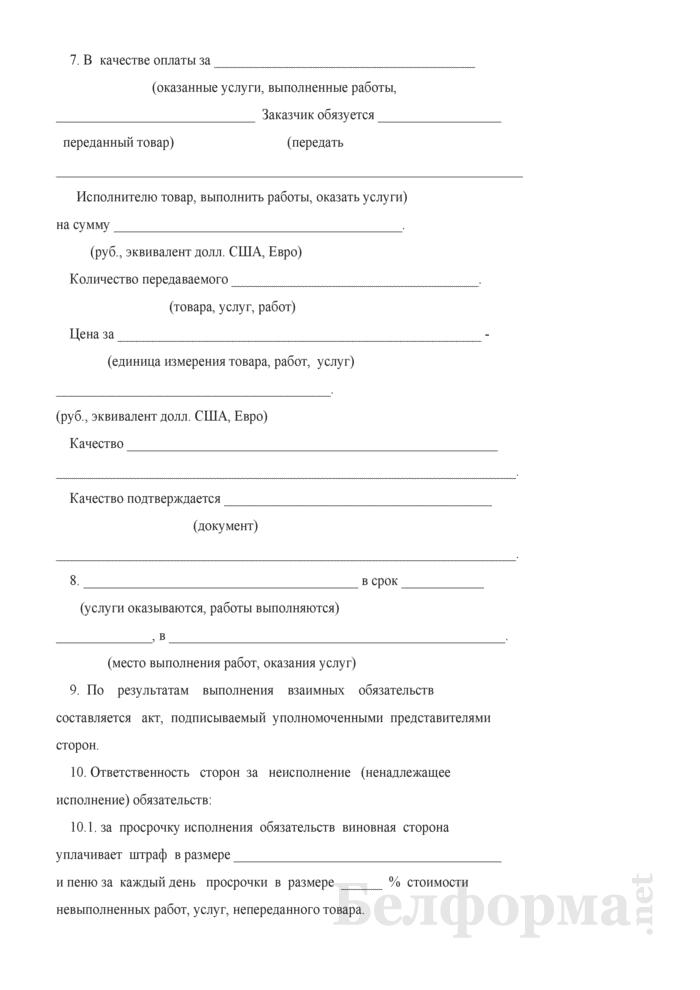 Договор на проведение бартерной операции. Страница 3