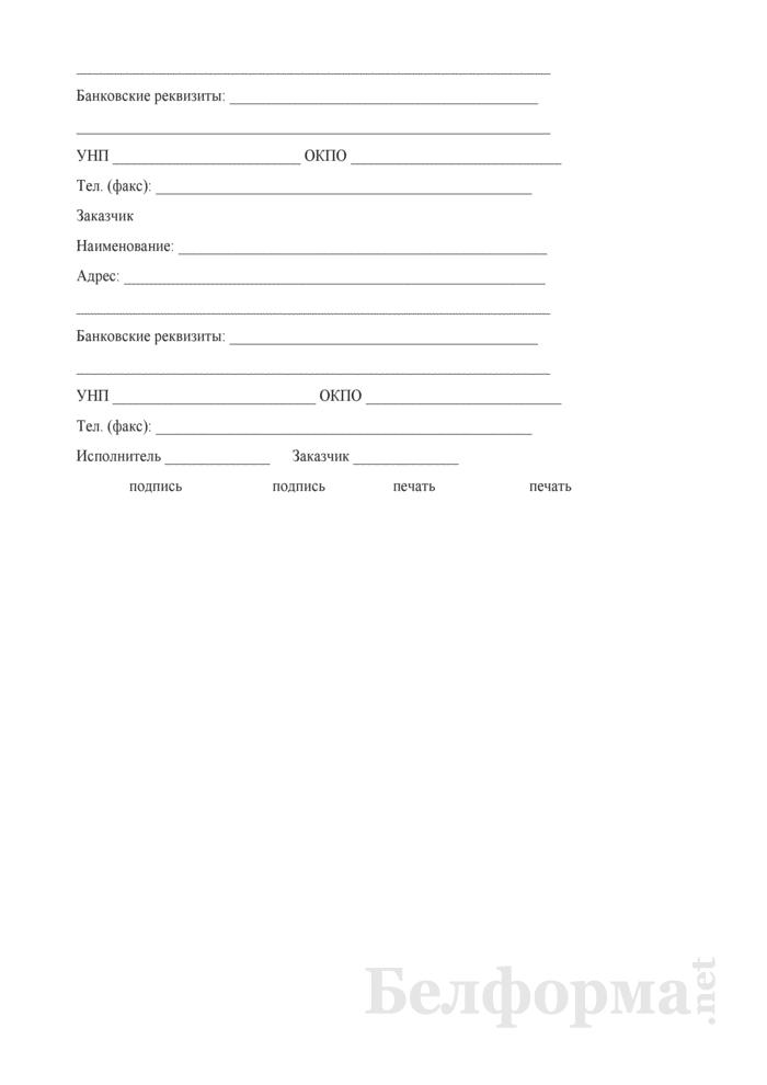 Договор на проведение бартерной операции. Страница 5