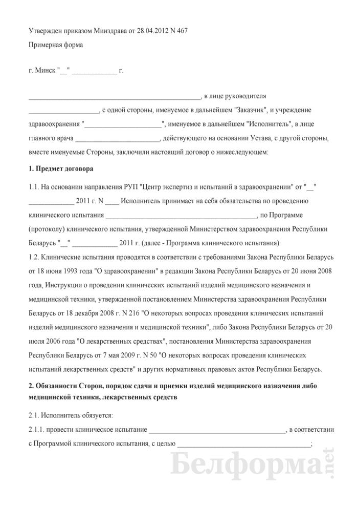 Договор на проведение клинических испытаний. Страница 1