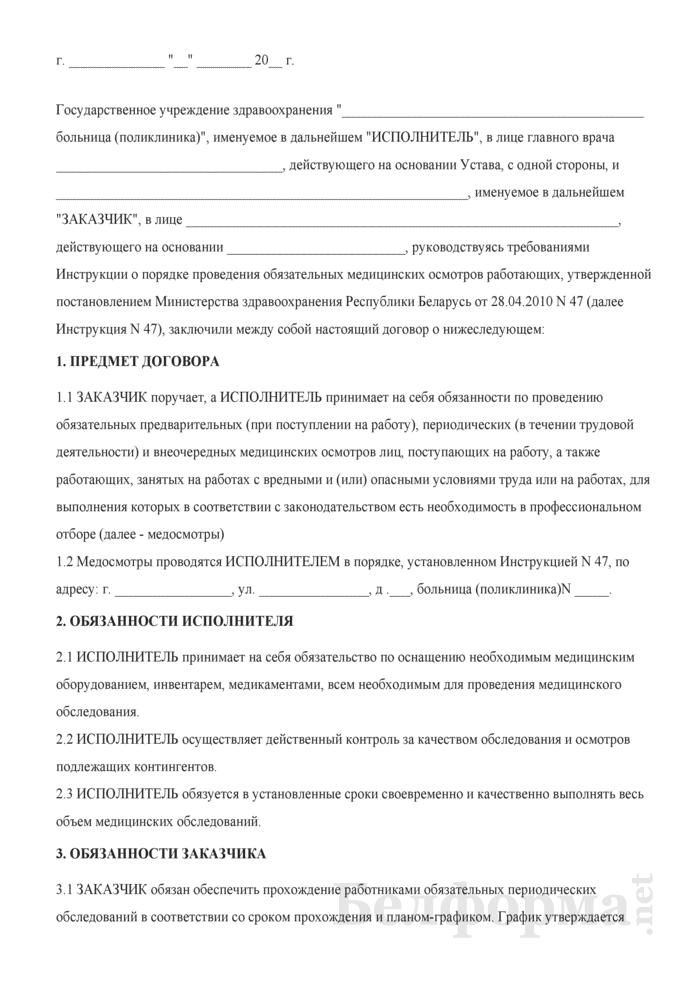 Договор на проведение обязательных медицинских осмотров работающих. Страница 1