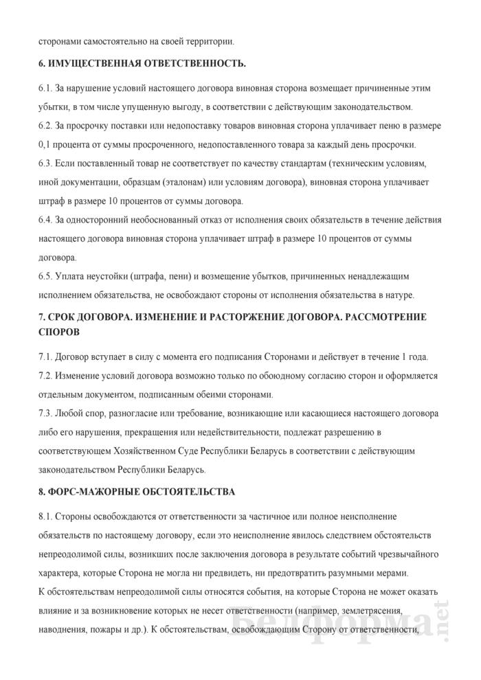 Договор на проведение товарообменной (бартерной) операции. Страница 3