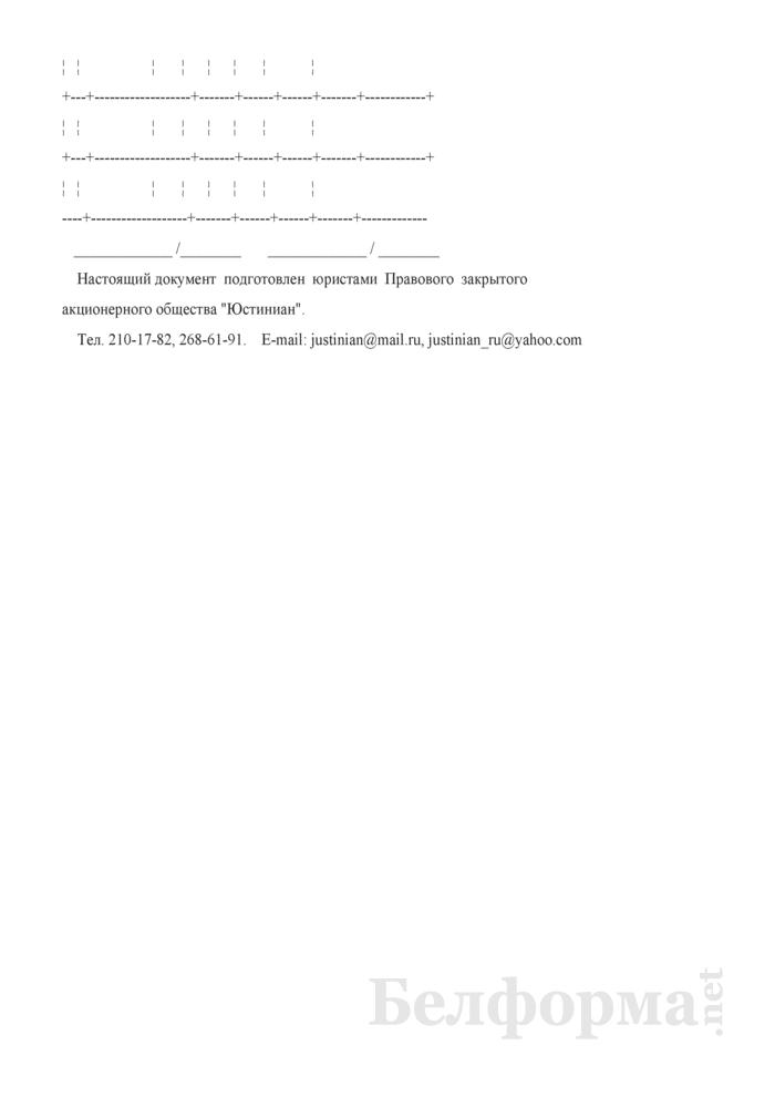 Договор на проведение товарообменной (бартерной) операции. Страница 6