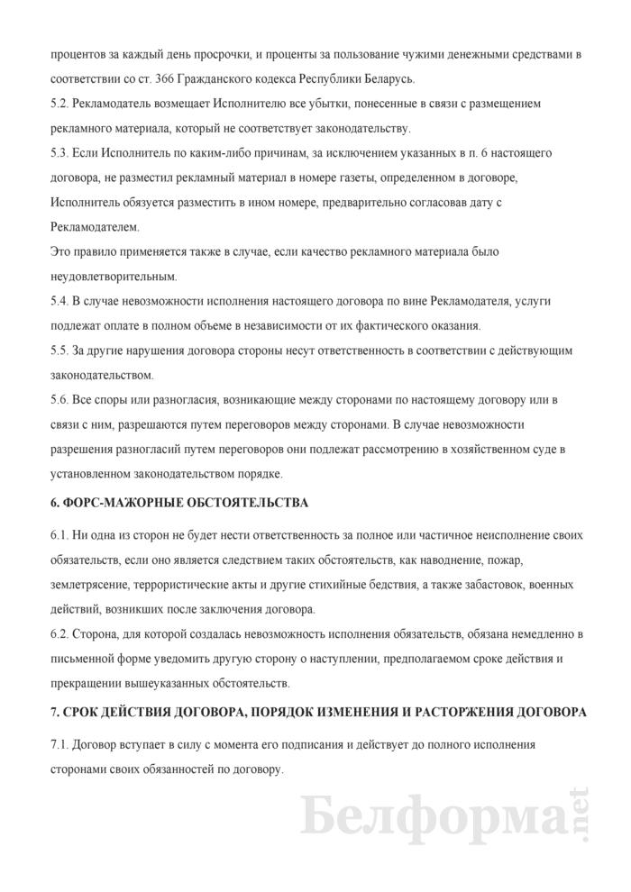 Договор на размещение рекламного материала. Страница 3